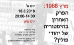 Invitation in Hebrew